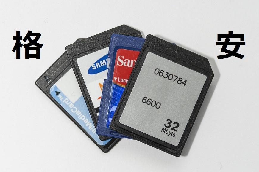 格安のSDカード