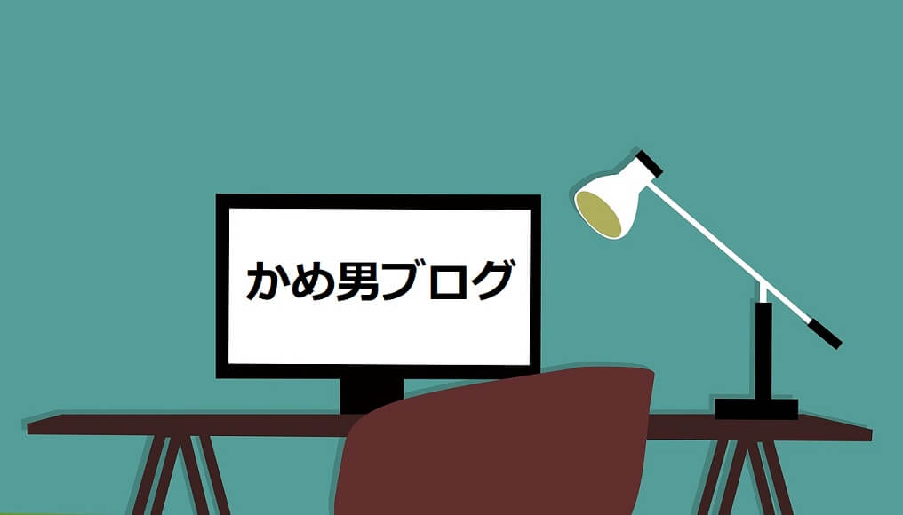 亀のブログなら「かめ男ブログ」で決まりでしょ(笑)