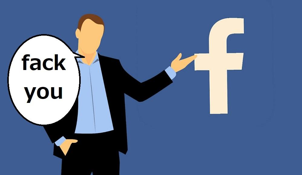 私がFacebookをうざい・嫌いと思う理由【辛口で語る】