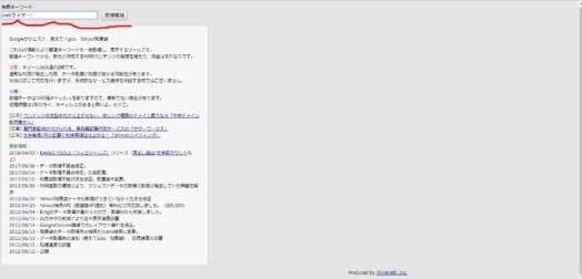 関連キーワード取得ツール(仮名・β版)webライターを検索