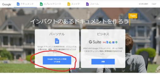 Googleドキュメント初期画面