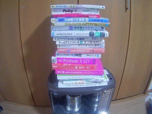 プログラミングの本20冊