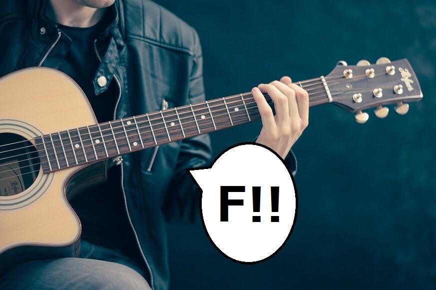 【簡単】ギターFコードを押さえる3つのコツ【失敗談も解説】