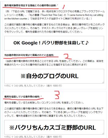 Google削除依頼