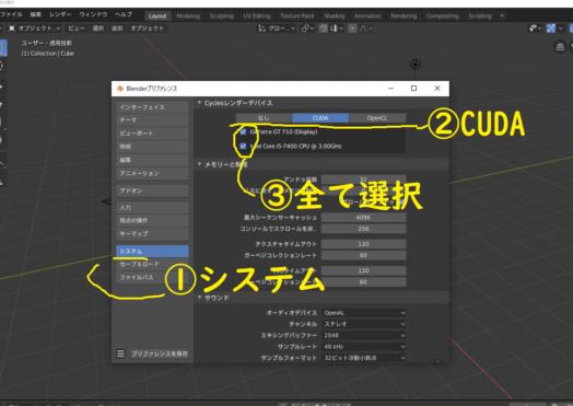 「システム」をクリックして、「CUDA」をクリックして、表示された項目を全て選択します。